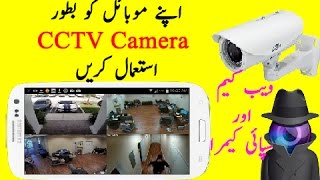Make your android phone WebCam spy camera or CCTV Camera