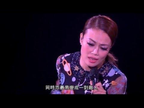容祖兒 李克勤 - 相愛很難 (容祖兒李克勤演唱會2015)