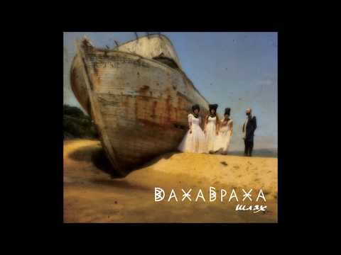DakhaBrakha - The Road / ДахаБраха -   Шлях (2016)