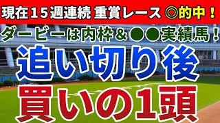 日本ダービー2020 は内枠&●●実績馬!【追い切り後 ⇒ 買いの1頭】公開!