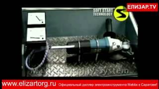 Угловые шлифовальные машины Makita  с системой SJS
