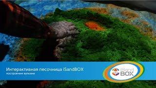 Интерактивная песочница iSandBOX-Вулкан(, 2015-01-29T11:19:34.000Z)
