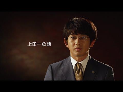 瑛太、人間ドッグに挑む 『住友生命』新CM「ドックで1UP 本人の証言」篇「その時、 バイタリティ(ドック)本人の証言」篇