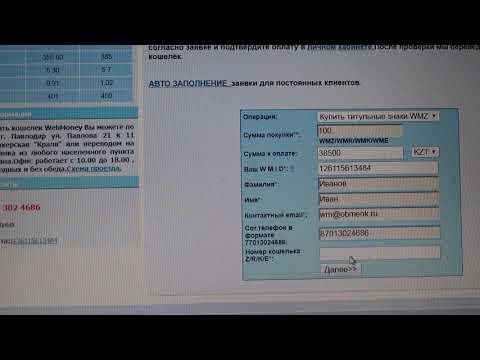 Как пополнить кошелек  Webmoney  в Казахстане