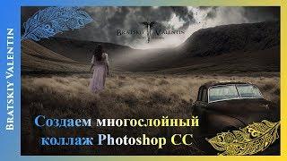 Создаем многослойный коллаж Photoshop CC