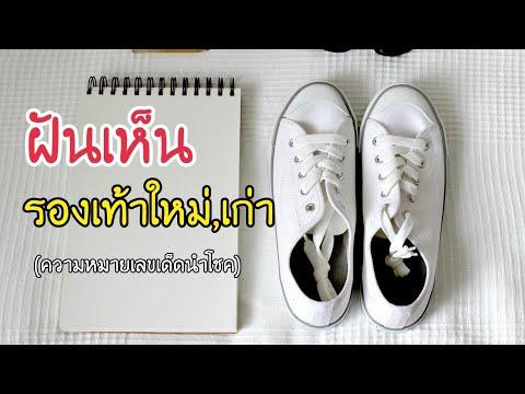 ทํานายฝัน ฝันเห็นรองเท้าใหม่ ฝันเห็นรองเท้าเก่า เลขเด็ด นำโชค