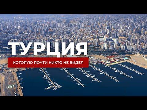 Лучшее место для жизни в Турции: очень дёшево и невероятно красиво