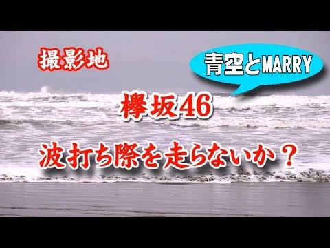 撮影地 欅坂46「波打ち際を走らないか?」