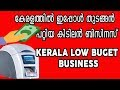 Kerala New Business Idea | Anybody can start (low scale) | Id Card Printing Business
