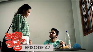 Husma Watena Mal   Episode 47 - (2019-09-15)   ITN Thumbnail
