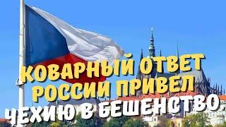 Коварный ответ России привел Чехию в бешенство