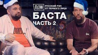 Баста о Навальном, кто круче — Оксимирон или Гнойный, Децл и суд Пе...