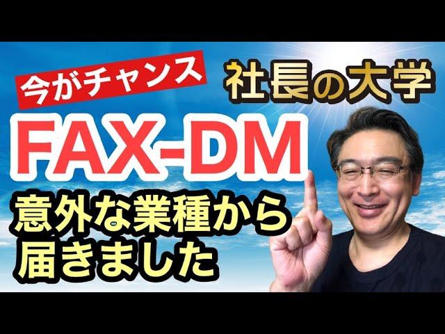 意外な業種からのFAX-DMに驚いた!(動画編)
