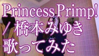【歌ってみた】Princess Primp!/橋本みゆき【プリンセスラバー! アニメ版OP】