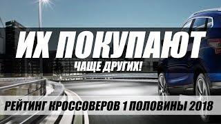 САМЫЕ ПОПУЛЯРНЫЕ КРОССОВЕРЫ 2018 ДО 1МЛН. ТОП-5