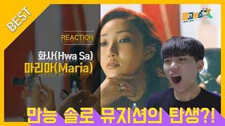 [ENGㅣ리얼반응] 🎧화사 (Hwa Sa) - 마리아 (Maria) MV REACTION 뮤비 리액션ㅣ듣고보SHOW