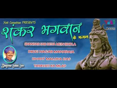 शंकर भगवान के भजन । गायक : भगवान सहाय  सेन । Lord Shiva Bhajan | Rajasthani | Jukebox
