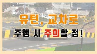 서울 온수자동차운전전문학원/ 유턴, 교차로 주행 시 주…