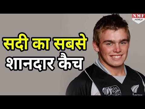 New Zealand के Cricketer Tom Latham ने पकड़ा ऐसा कैच कि दुनिया हैरान रह गई
