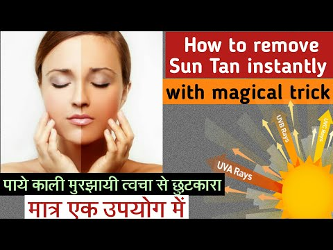 How To Remove Sun Tan instantly in 1 Day from face & body | 2 ways to remove sun tan fastly