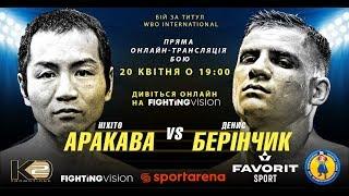 Денис Берінчик - Ніхіто Аракава. Бій за титул Інтернаціонального чемпіона WBO