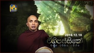 Ehipassiko |  Ududumbara Kashyapa Thero - 18th December 2016