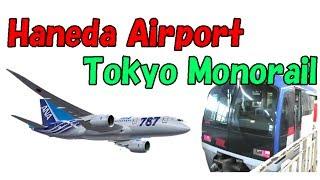 Japan travel,Haneda Airport (Tokyo International Airport) to Tokyo Monorail.