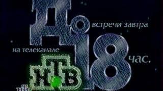 Программа передач + окончание эфира (НТВ, 19.05.1996)