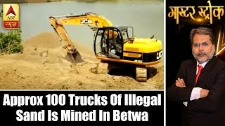 Master Stroke: Everyday Approximtely 100 Trucks Of Illegal Sand Is Mined In Betwa River