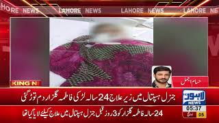 Girl injured in firing at independence day passed away in General hospital