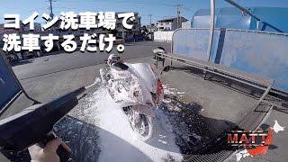 コイン洗車場で洗車するだけ。| Triumph DAYTONA675【モトブログ】 thumbnail
