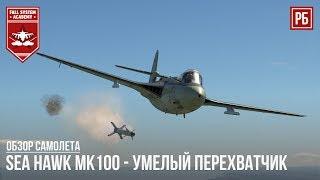 Sea Hawk Mk100 - ЛУЧШИЙ СРЕДИ РАННИХ РЕАКТИВОВ в WAR THUNDER