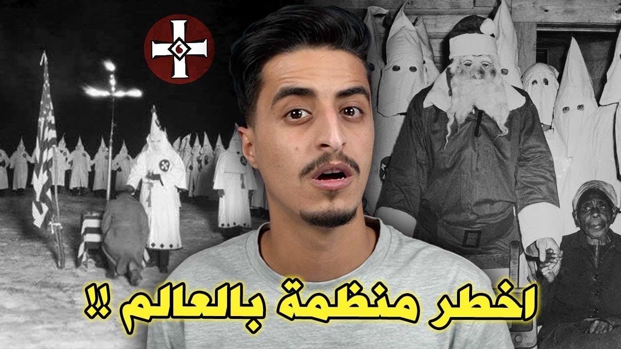 اخطر منظمة عنصرية بالعالم !!