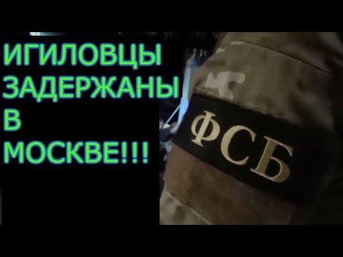 ВИДЕО!!!Пять боевиков ИГИЛ задержаны ФСБ в Москве