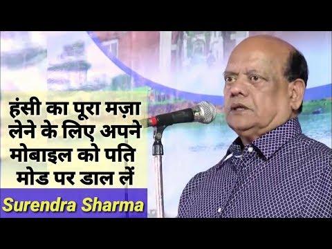 Surender Kumar Sharma:-  Story Of Poet Padma Shri Surender Kumar Sharma