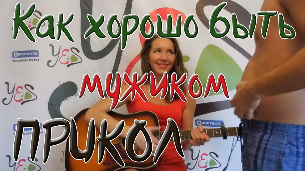 КАК ХОРОШО БЫТЬ МУЖИКОМ - Уральские пельмени (cover) - YouTube