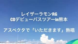 6月20日に1stシングル「いただきます」でデビューした、レイザーラモン...