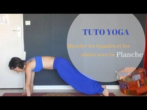Yoga Tutoriel : Comment faire la planche