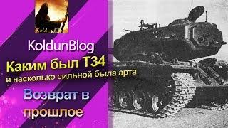 Каким был Т34 и насколько сильной была арта, возврат в прошлое