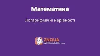 Підготовка до ЗНО з математики: Логарифмічні нерівності / ZNOUA