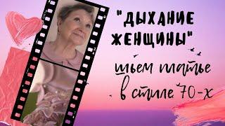 ШЬЕМ ПЛАТЬЕ в стиле 70 х Дыхание женщины Прогулка по Казани