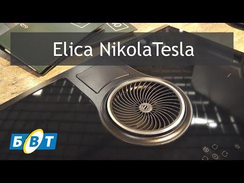 Elica NikolaTesla - обзор основных преимуществ