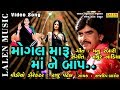 Download MOGAL MARU MAA NE BAAP | RAJDEEP BAROT | LATEST GUJARATI SONG | LALEN MUSIC MP3 song and Music Video