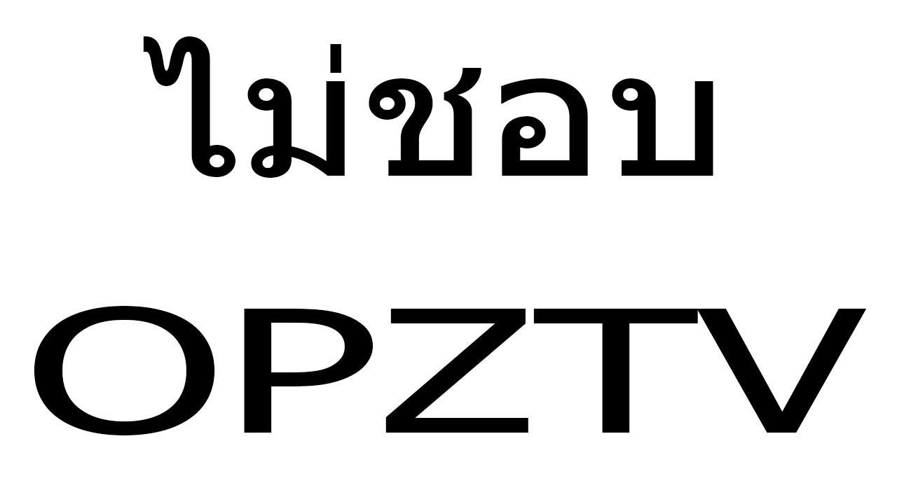 นายไม่ชอบ OPZTV ขนาดนั้นเลยหรอ