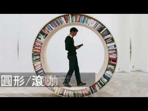 新奇有趣的書櫃設計,保證看完大開眼界!