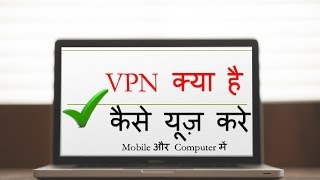 What is VPN ? How to use VPN on Mobile and Computer and Access Any Block Website Easily