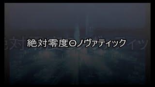 ワルキューレ/絶対零度Θノヴァティック (アニメ「マクロスΔ」2ndOP)