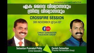 ബൈബിളിലെ ഏകദൈവവിശ്വാസം - Crossfire Session.. One God  vs Trinity