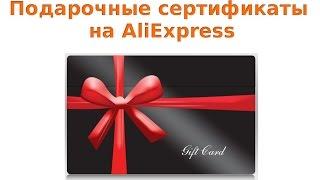 видео Подарочные сертификаты Aliexpress. Как купить и оплатить заказ на Алиэкспресс.