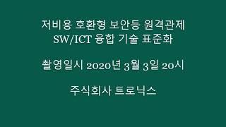 저비용 호환형 보안등 원격관제 SW/ICT 융합 기술 …